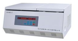XZ18KT高速冷冻离心机